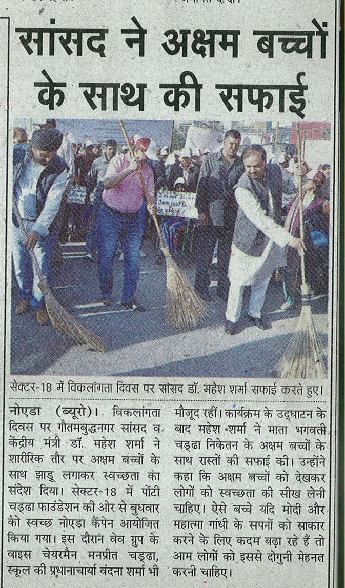 Differently - abled children of MBCN clean Noida