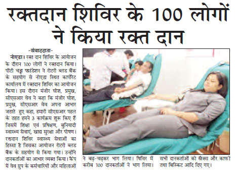 Blood Donation Camp organized by Wave Group